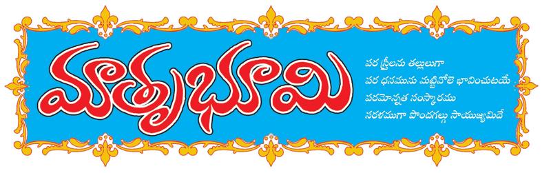 Andhrabhoomi - Telugu News Paper Portal | Daily Newspaper in